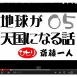 地球が天国になる話 05/20~親のコンプレックス
