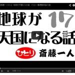 地球が天国になる話 17/20~悪徳裁判官の話