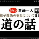 親子関係の悩みについて⑥ 道の話(文字起こし完成Ver.)