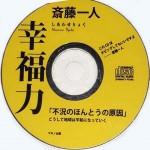 siawaseryoku
