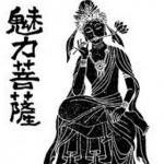 弥勒菩薩の話~魅力菩薩