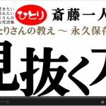 デキる人の見抜く力 大信田洋子「斎藤一人 愛は勝つ」