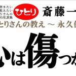 心は傷つかない(2007浜松講演1)