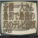 【斎藤一人さん】 最初で最後・幻のTV出演(顔出しなし、音声のみ) 【永久保存版】