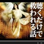 【斎藤一人さん】 天使のつばさ~これを聴くだけで救われる話 【永久保存版】