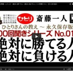 絶対に勝てる人・絶対に負ける人(100回聞き015) (文字起こし完成Ver.)