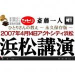 【語り継がれる】伝説の浜松講演2007【永久保存版】