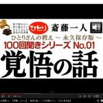 覚悟の話(100回聞き001)