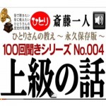 上級の話(100回聞き004) 4話の話し_01
