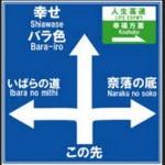 幸せの道(100回聞き013)