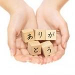 アリガトウゲーム~才能もなく、努力することも嫌いな人が成功する方法/大信田洋子 「斎藤一人 愛は勝つ」出版記念パーティー講演より