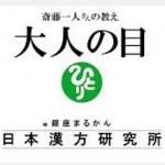 大人の目(100回聞き016) (文字起こし完成Ver.)
