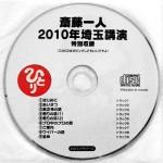 【斎藤一人さん】 貴重な歌声入り♪ 埼玉講演2010(愛は勝つ) 【永久保存版】