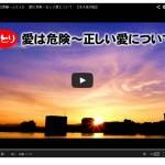 危険な愛~正しい愛について(文字起こし完成Ver.)