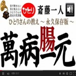 腸楽しい万病一元論(文字起こし完成Ver.)