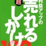 売れる仕掛け(文字起こし完成Ver.)