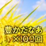 【ガイド音声】 豊かだなあ × 100回