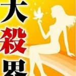 【四柱推命占いQ&A】003 凶星・空亡・大殺界について