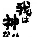 『我は神なり愛と光なり』×100回/言霊ガイド音声【斎藤一人さん】
