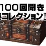 100回聞き シリーズ全集 コレクションBOX
