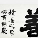 【易経】 積善の家に余慶あり 三遊亭圓生(六代目) ちきり伊勢屋