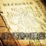 漢方基礎講座