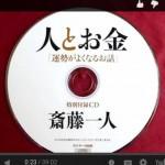 【斎藤一人さん】 人とお金 サンマーク出版 (2013/10/22)