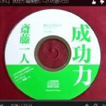 成功力 (臨場感たっぷりの語りCD付) マキノ出版 (2013/11/15)