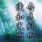 悟りの話 ~ 人類愛から宇宙愛へ『差取り』我は神なり愛と光なり