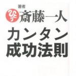 新刊 『カンタン成功法則』 ロングセラーズ(2014/1/23)