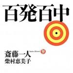 【斎藤一人さん】 新刊 『百発百中』 サンマーク出版 【柴村恵美子さん】