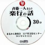 楽行の話 (2013年6月~江戸川文化センター)