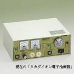 【資料】 タカダイオン(高田イオン:タカダスタート)~電子負荷療法(細胞改善療法)