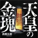 天皇の金塊/高橋五郎