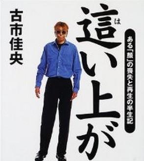 furuichi140407_000