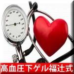 高血圧はほっとくのが一番