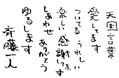 tengokukotoba140608_003