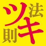 ツキの法則 (文字起こし完成Ver.)