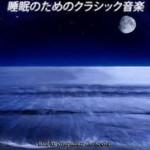 【厳選】 癒しのクラシック音楽 ヒーリングリミックスメドレー