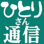 ■ひとりさん通信 第四刊(2014年6月)