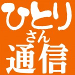 ■ひとりさん通信 第五刊(2014年7月)