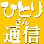 ■ひとりさん通信 第七刊(2014年9月)