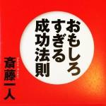 おもしろすぎる成功法則_付属CD【斎藤一人さん】