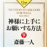 神様に上手にお願いする方法 (文字起こし完成Ver.)