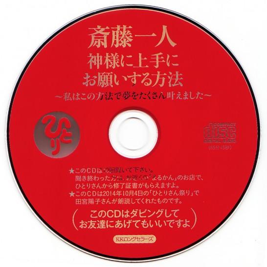 CD_神様に上手にお願いする方法