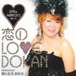 斉藤一人さんの好きな曲『アドロ』一番弟子柴村恵美子社長が歌う 2014年12月3日
