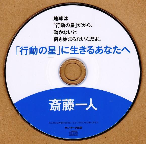 saitouhitori