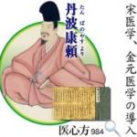 漢方医 丹波康頼 日本最古の医学書 医心方撰者の生まれ変わりが存在していた!