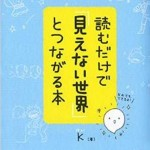 読むだけで「見えない世界」とつながる本 K著