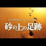 【斎藤一人さんが好きなお話】砂の上の足跡(FOOTPRINTS IN THE SAND)